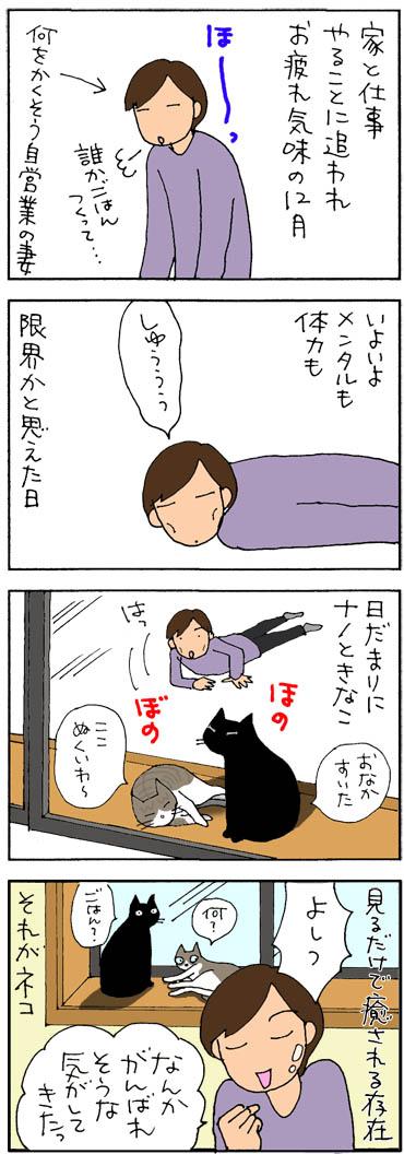 猫の癒し効果の4コマ猫漫画