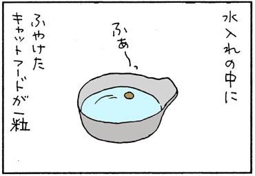 水入れにエサが入った4コマ猫漫画