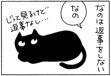 意外なところにいる猫の4コマ漫画
