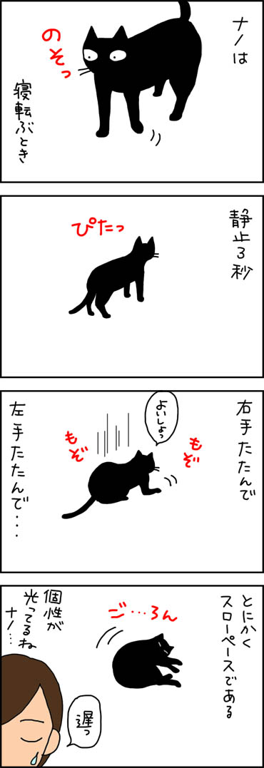 猫がゆっくり寝転ぶ猫漫画