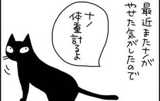 体重測定する猫漫画