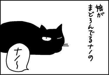 寝ている猫の横で寝る娘の4コマ猫漫画