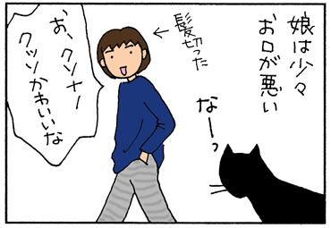 娘の猫に対する態度の4コマ猫漫画
