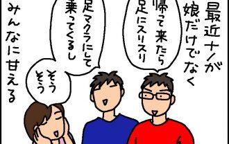 ナノを責める娘の4コマ猫漫画