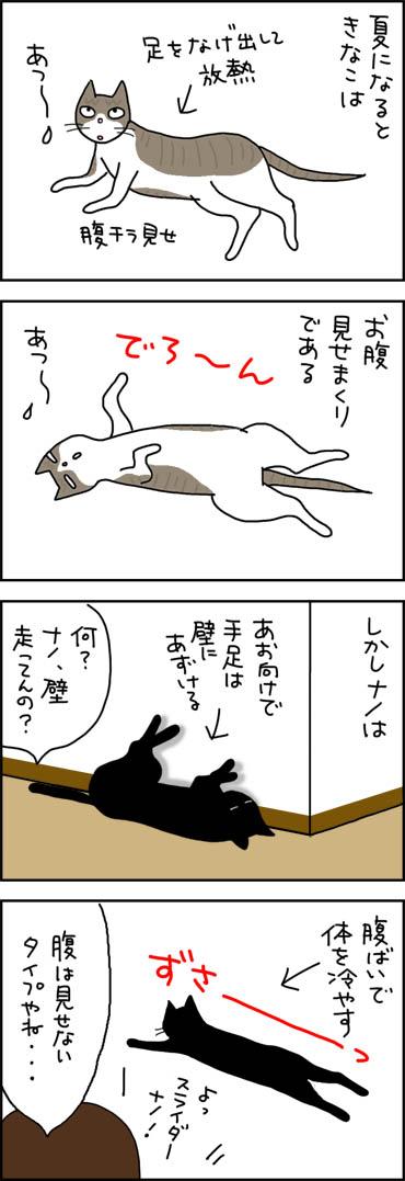 夏のネコのポーズの4コマ猫漫画
