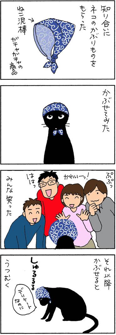 ほっかむりした猫の4コマ漫画