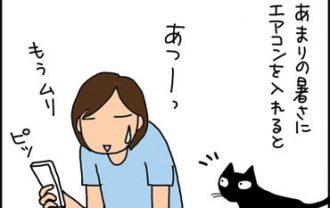 人のように眠るネコの猫漫画