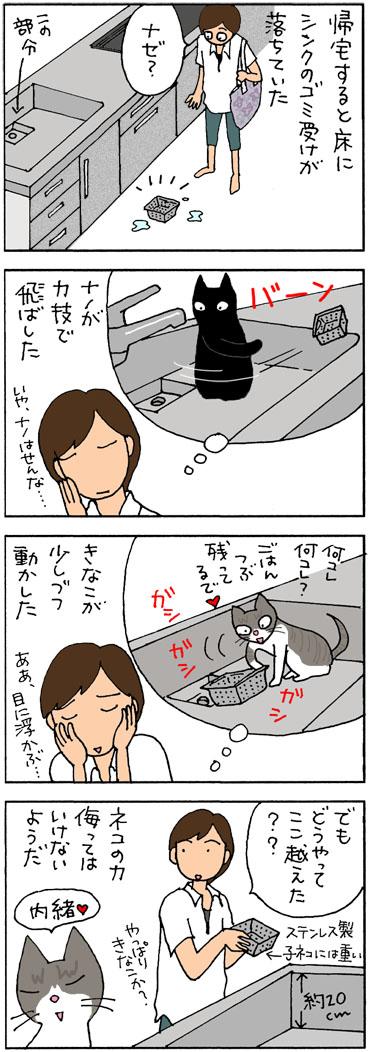 留守中の猫の4コマ猫漫画