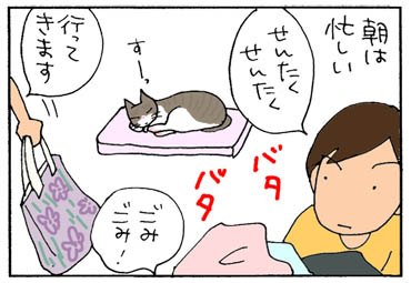 まったりしてて羨ましい猫の4コマ漫画