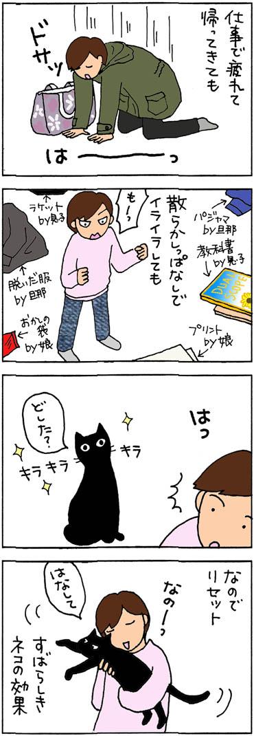 猫がいるだけでいい4コマ猫漫画
