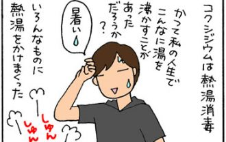 熱湯消毒の色々4コマ猫漫画