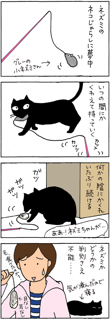 ネズミをいたぶる猫の4コマ猫漫画