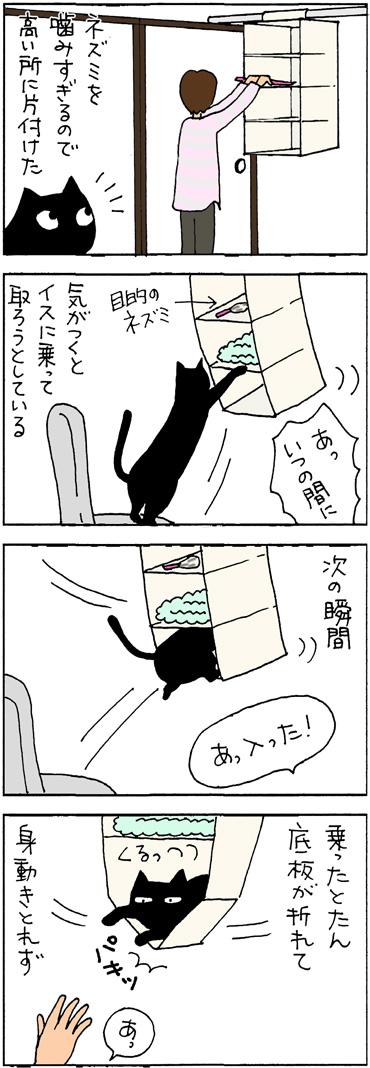 おもちゃを取りたかっただけの4コマ猫漫画