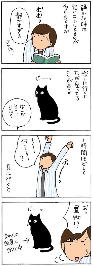 置物化する猫の4コマ漫画