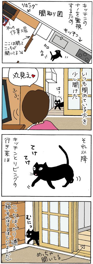 狭いところが好きな猫の4コマ漫画