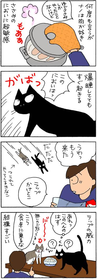 ささみのにおいに敏感なネコの4コマ漫画
