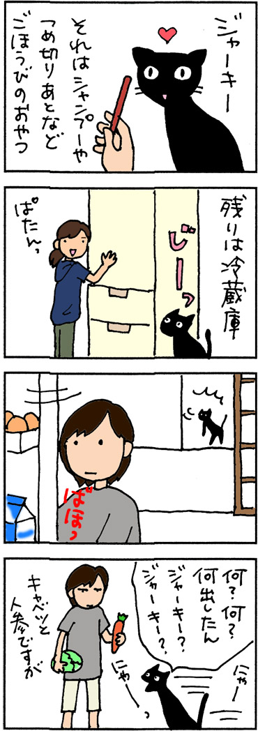 冷蔵庫のドアに反応する猫の4コマ漫画