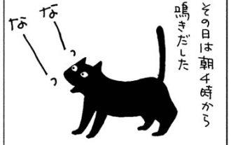 鳴くだけ鳴いて朝寝するネコの4コマ漫画