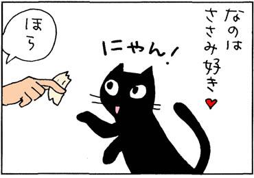 ささみをあげすぎる家族の4コマ猫漫画