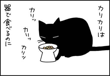 エサを食べる猫漫画