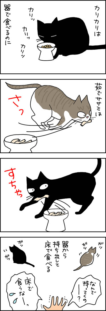器から出して食べる4コマ猫漫画