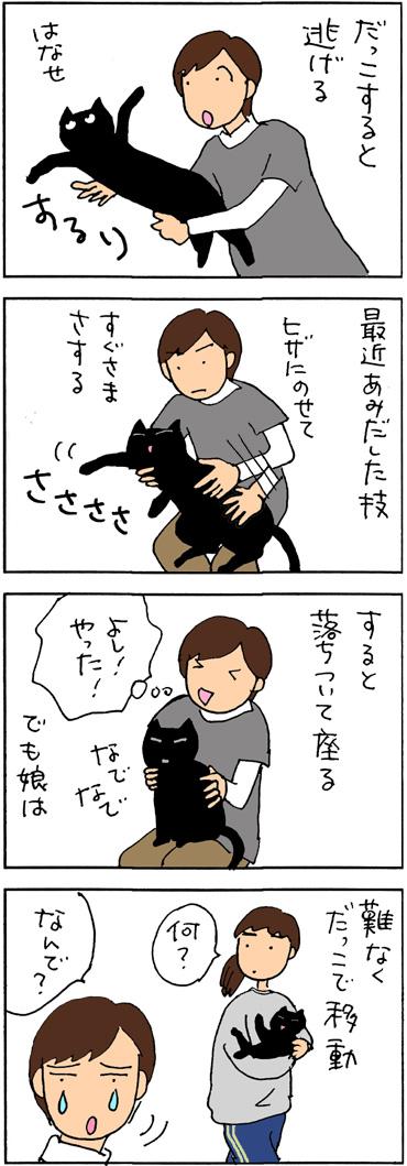 逃げないようにネコをさする4コマ猫漫画