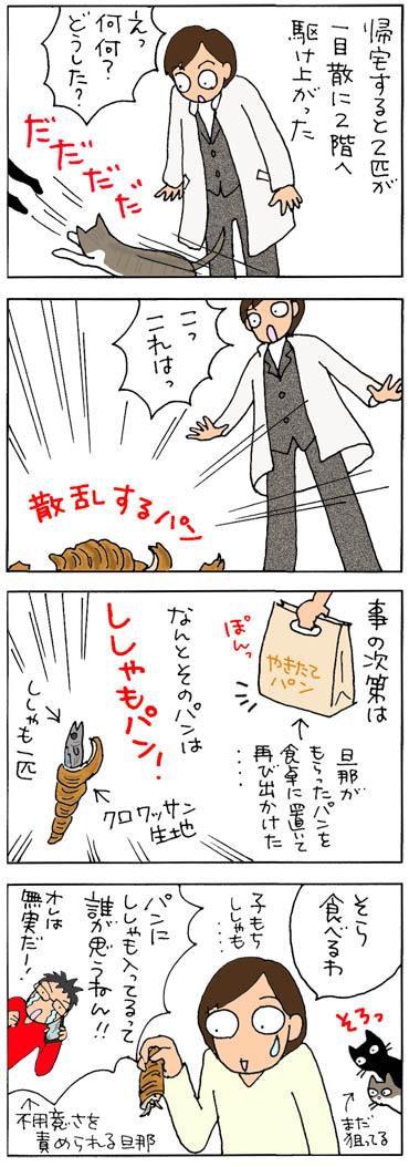 ししゃもぱんに食いつく猫の4コマ漫画