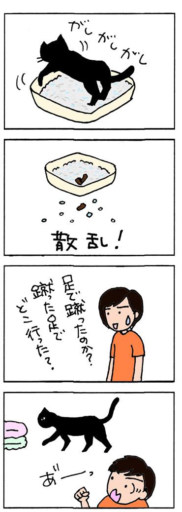 トイレの後の足で洗濯ものに乗ろうとする猫の4コマ漫画