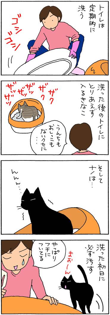 トイレ掃除をしたらこうなる4コマ猫漫画