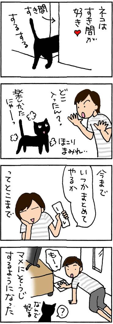 隙間に入って埃だらけになる猫の4コマ猫漫画