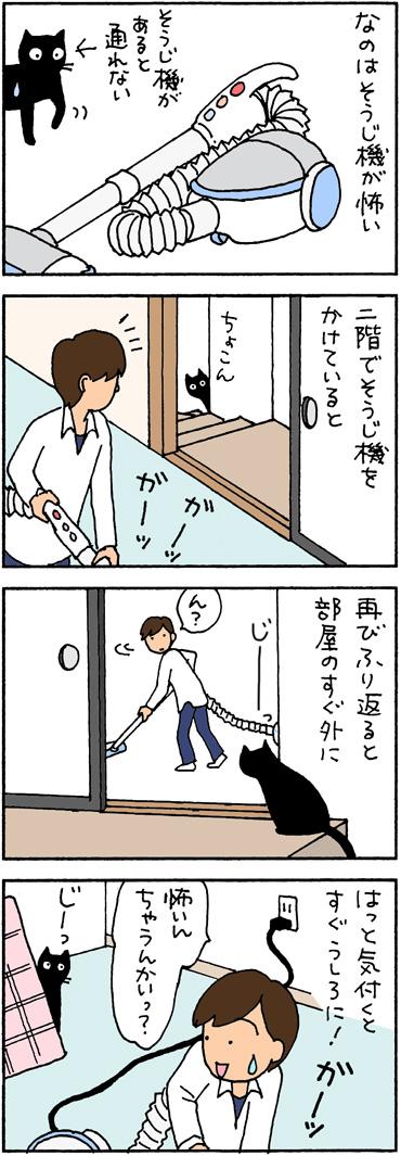掃除機が気になるネコの4コマ猫漫画