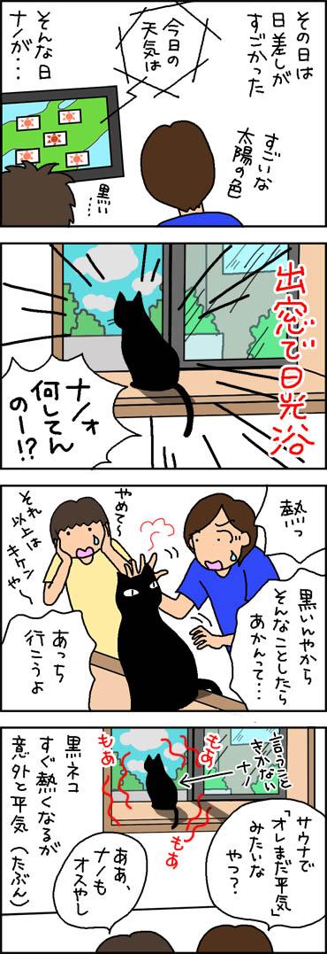 日光浴する猫の4コマ漫画