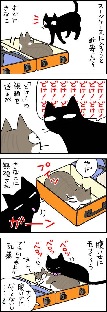 スーツケースにはいるネコの4コマ漫画