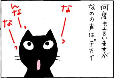 あまりの鳴き声に遮音カーテンを買った4コマ猫漫画