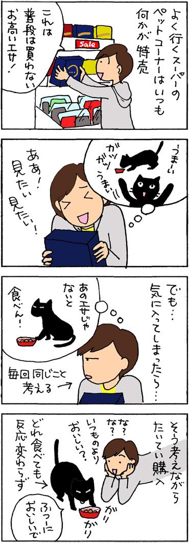 猫が喜ぶのが見たい4コマ猫漫画