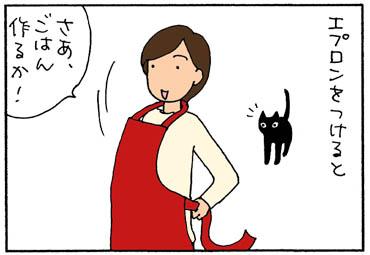 定位置に座る猫の4コマ漫画