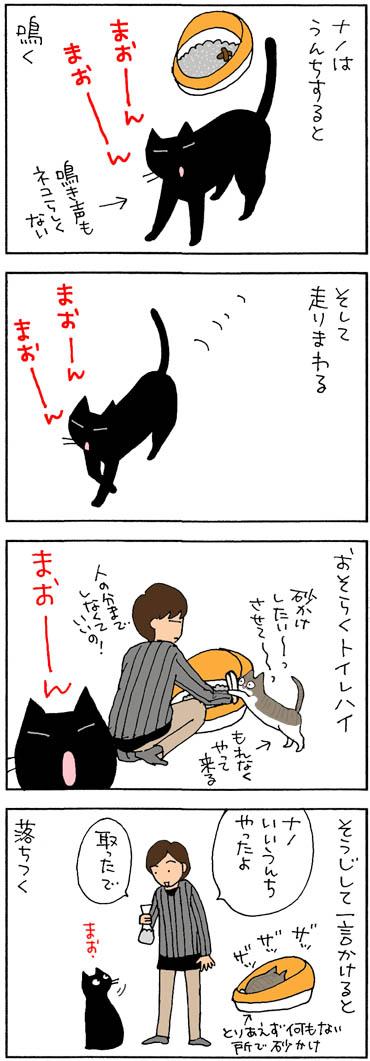マイルドなトイレハイの4コマ猫漫画