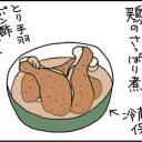 鶏の臭いに寄ってくる猫漫画