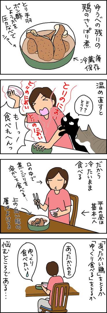 鶏の臭いに寄ってくる猫の4コマ漫画