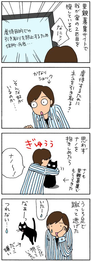 引き取る猫をネットで探す4コマ猫漫画