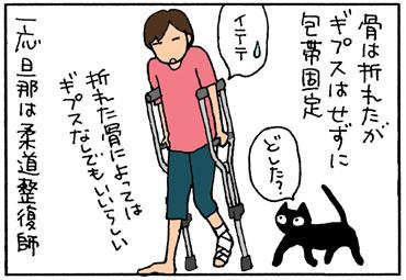 包帯で遊ぶ猫の4コマ漫画
