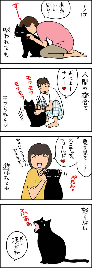 心の広いネコの4コマ漫画