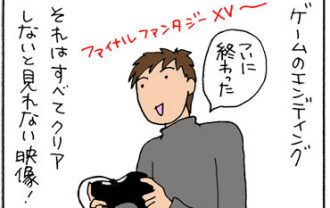 悪気はないネコの4コマ漫画