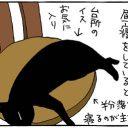 猫も夢見る4コマ猫漫画