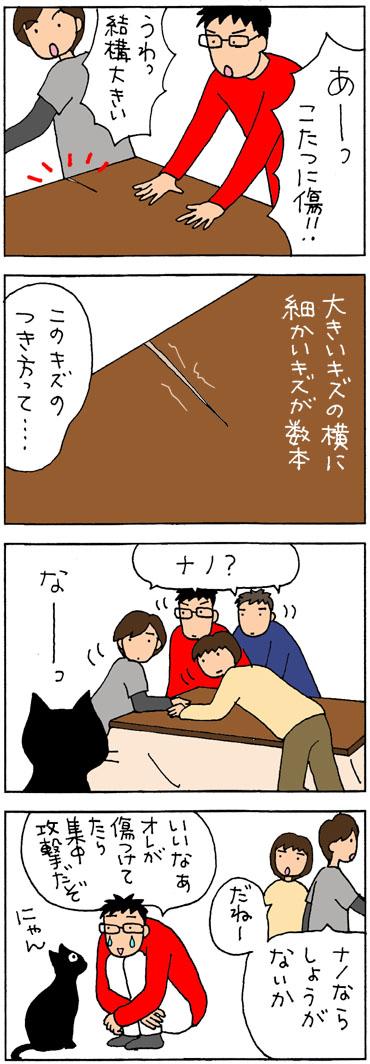 机に傷を付ける猫の4コマ猫漫画