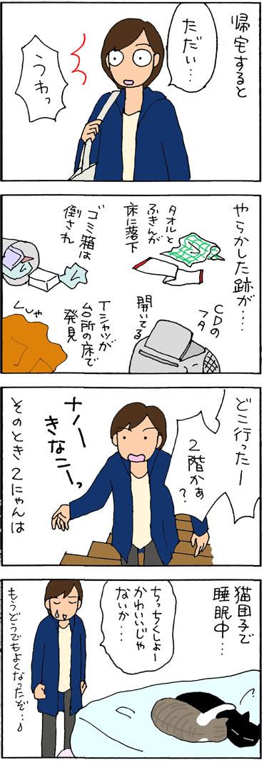 猫団子の4コマ猫漫画