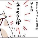 ネコのさんぽハーネスを選ぶ4コマ猫漫画