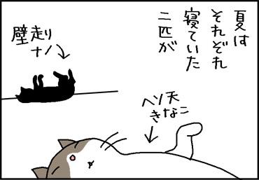 お尻だけくっつける猫団子の4コマ猫漫画