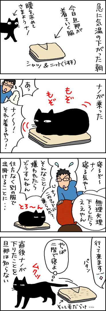 これから着る服の上に乗る猫の4コマ猫漫画