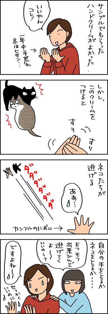 ハンドクリームのにおいに逃げる猫の猫の4コマ猫漫画